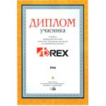 Диплом участника выставки tRex