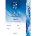 Диплом форума Интеграция и Партнерство