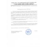Рекомендации Киевского ювелирного завода