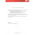 Рекомендательное письмо компании МТС