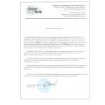 Рекомендательное письмо Market-Trade